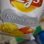 Kaviar chips
